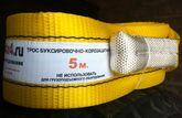 Трос буксировочно-корозащитный 5 м. 12 тонн